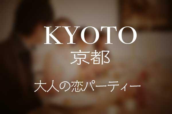 大人の恋パーティ京都
