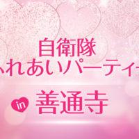 title-善通寺