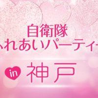 title-神戸-50