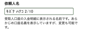 furikomi