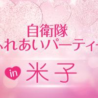 title-米子