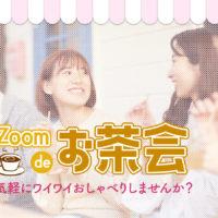 Zoom-de-お茶会2